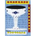 Чаша Воды - Человек Усовершенствованный - мандала