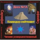 Командор-лейтенант CD №1а - компьютерный CD