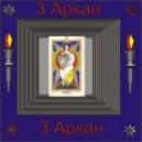 03-й Аркан