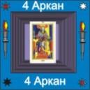 04-й Аркан