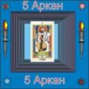 05-й Аркан