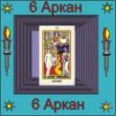 06-й Аркан