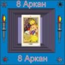 08-й Аркан