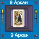 09-й Аркан