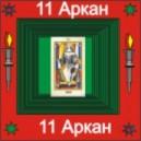 11-й Аркан