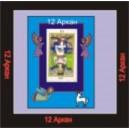 12-й Аркан