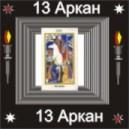 13-й Аркан