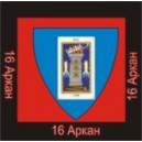 16-й Аркан