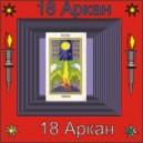 18-й Аркан