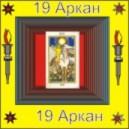 19-й Аркан