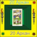 20-й Аркан