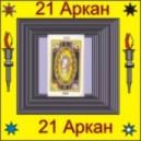 21-й Аркан