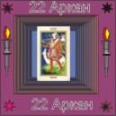22-й Аркан