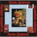 Кровь Дракона - аудио CD
