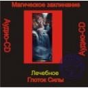 Глоток Силы (Лечебное) - аудио CD