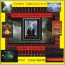 Купол Ермундсена - аудио CD