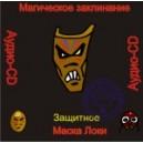 Маска Локи (Защитное) - аудио CD