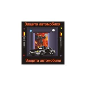 Защита автомобиля и безопасность вождения - к излучателю для заряженных CD