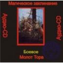 Молот Тора (Боевое) - аудио CD