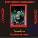 Органолептика (Лечебное) - аудио CD