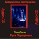 Рука Парацельса (Лечебное) - аудио CD