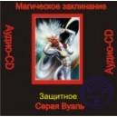 Серая Вуаль (Защитное) - аудио CD