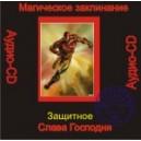 Слава Господня (Защитное) - аудио CD